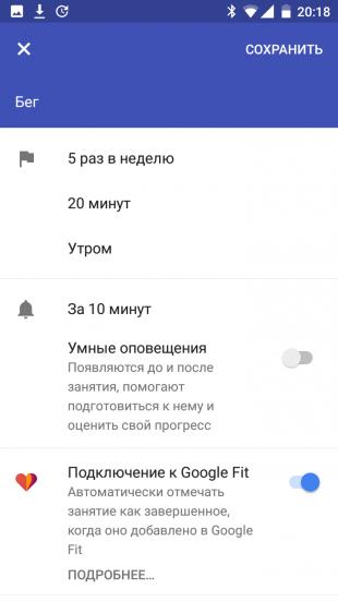 Google Календарь: трекер