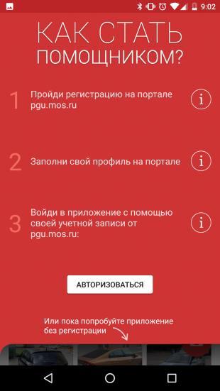 Помощник Москвы