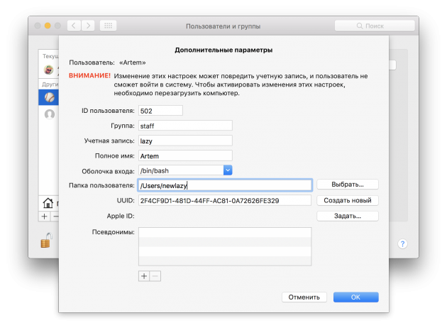 домашний каталог пользователя: папка пользователя