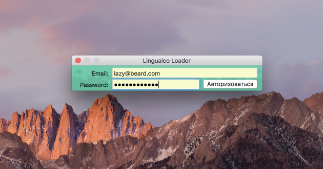 Lingualeo Loader