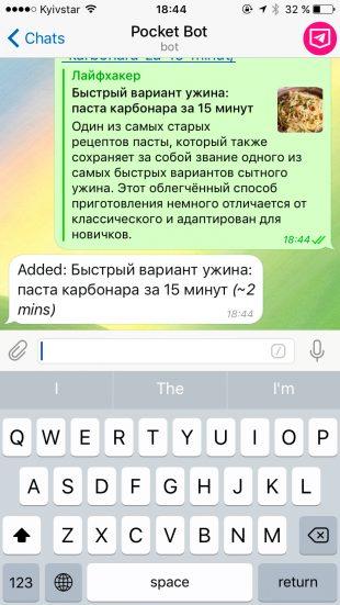 боты Telegram: ссылка в Pocket Bot