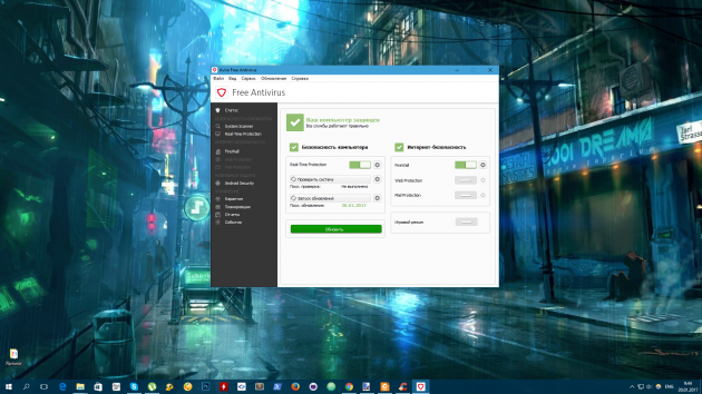 Бесплатные программы для Windows: Avira Free Security Suite