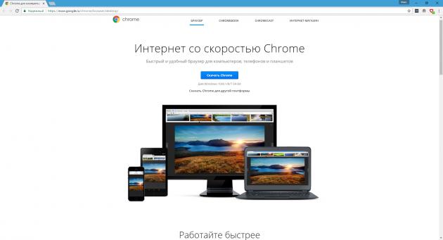 Бесплатные программы для Windows: Google Chrome