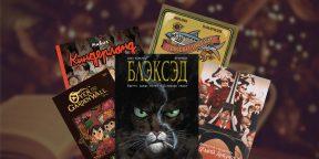 Что почитать на зимних каникулах: 11 графических романов