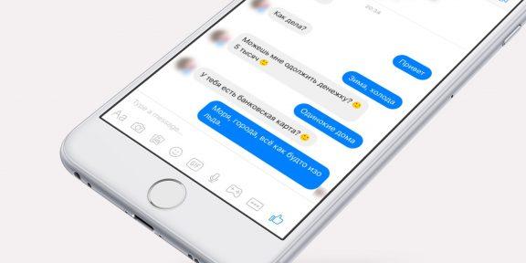 Как понять, что вас обманывают по СМС