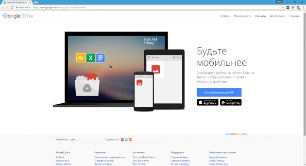 Бесплатные программы для Windows: Google Drive