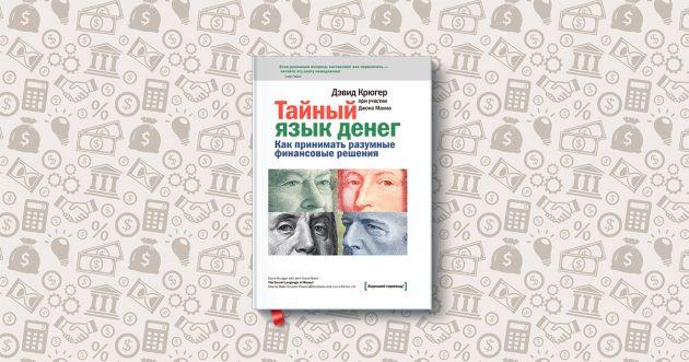 «Тайный язык денег. Как принимать разумные финансовые решения», Дэвид Крюгер