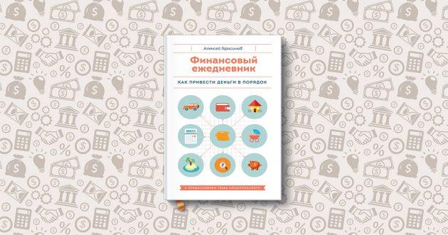 «Финансовый ежедневник. как привести деньги в порядок», Алексей Герасимов