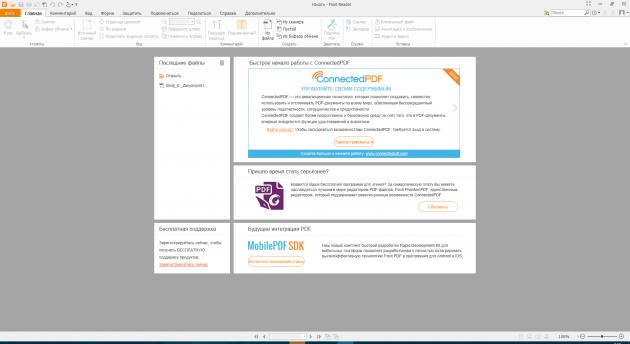 Бесплатные программы для Windows: Foxit Reader