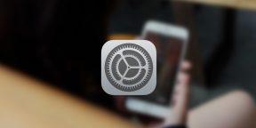 Как отключить виджеты на экране блокировки iOS