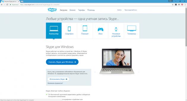 Бесплатные программы для Windows: Skype