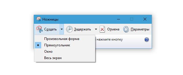 Как сделать скриншот на Windows: «Ножницы»