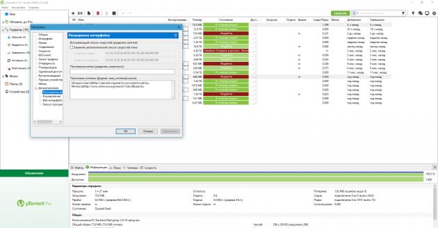 Бесплатные программы для Windows: uTorrent