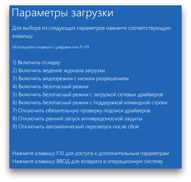 Что делать, если не запускается Windows: параметры загрузки