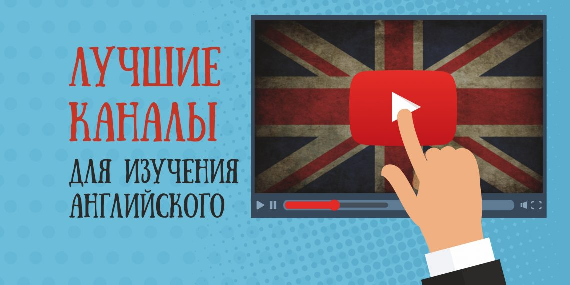 английский язык диктор видео