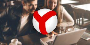 10 причин перейти на «Яндекс.Браузер»