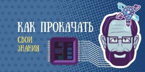 15 бесплатных онлайн-курсов марта для прокачки своих знаний