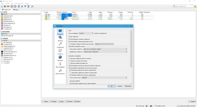 бесплатные программы для Windows: qBittorrent