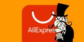 Как обманывают на AliExpress и что с этим делать