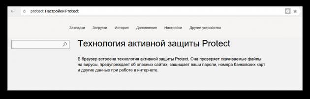 яндекс браузер, безопасность
