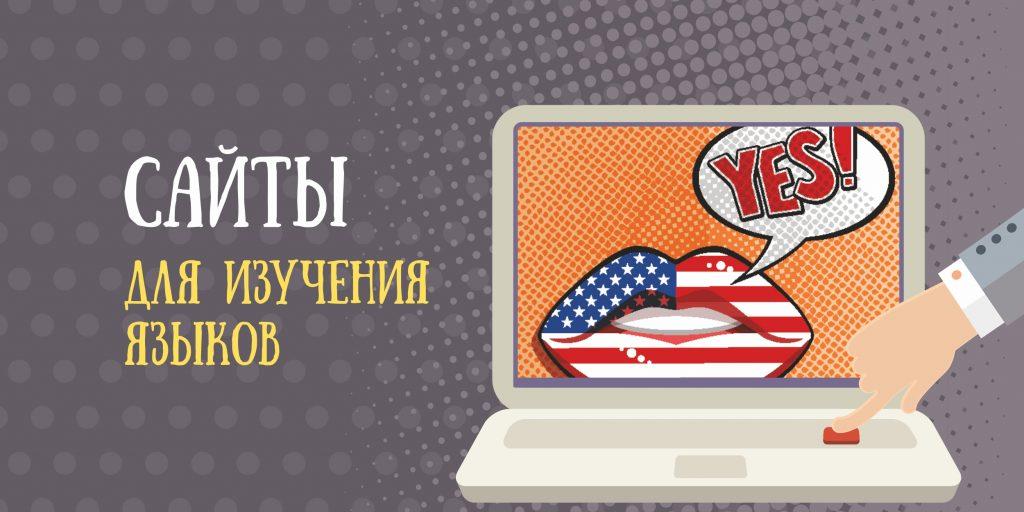 4 сайта для общения на иностранных языках