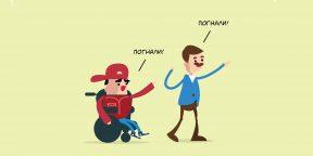 Шпаргалка: как общаться с людьми с инвалидностью
