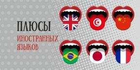 8 неожиданных плюсов изучения иностранных языков