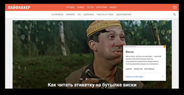 Яндекс.Браузер 8