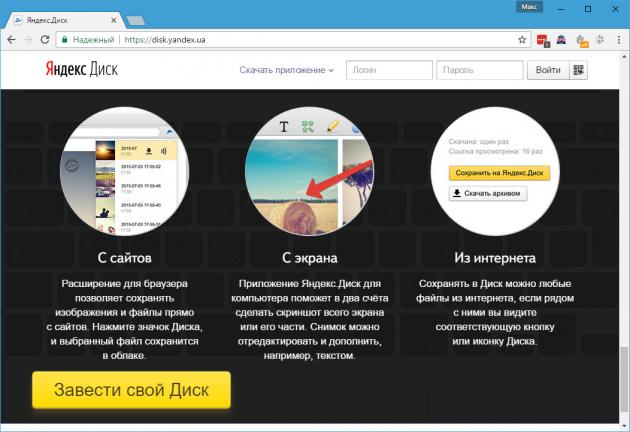 бесплатные программы для Windows: «Яндекс.Диск»