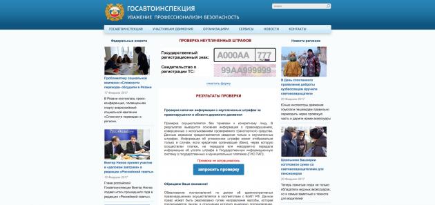 Как проверить штрафы на официальном сайте ГИБДД