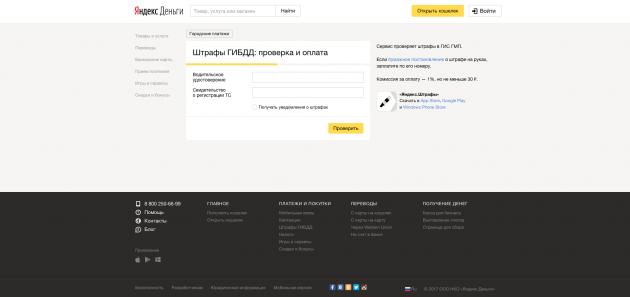 Как проверить штрафы ГИБДД через «Яндекс.Деньги»