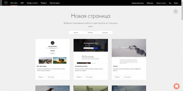 Онлайн-конструкторы сайтов: Tilda Publishing