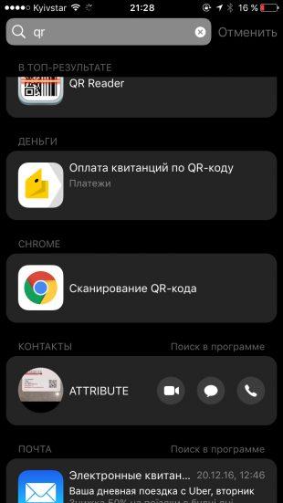Обновлённый браузер Chrome для iOS получил QR-сканер