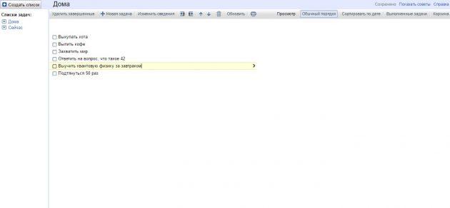 Списки дел в Gmail: Google Tasks
