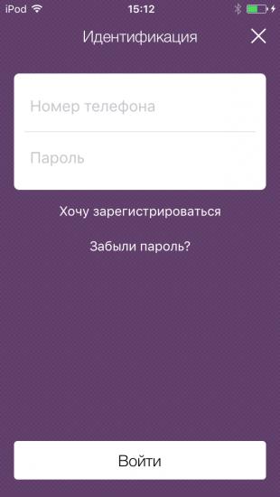 «Переводы»: идентификация по номеру телефона