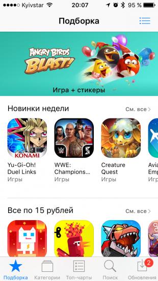 Как отличить оригинальный iPhone от подделки: App Store
