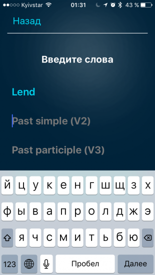 Irregular verbs trainer: ввод слов