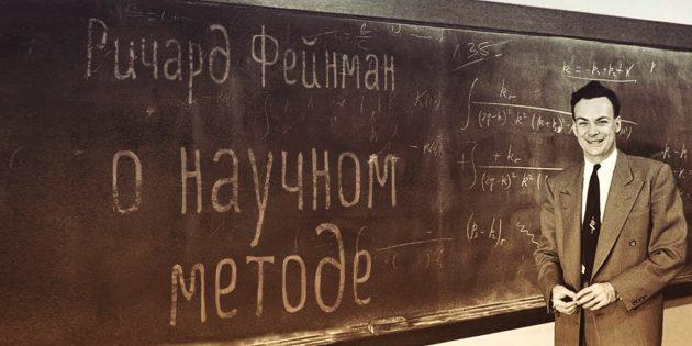 Метод Фейнмана: как по-настоящему выучить что угодно и никогда не забыть