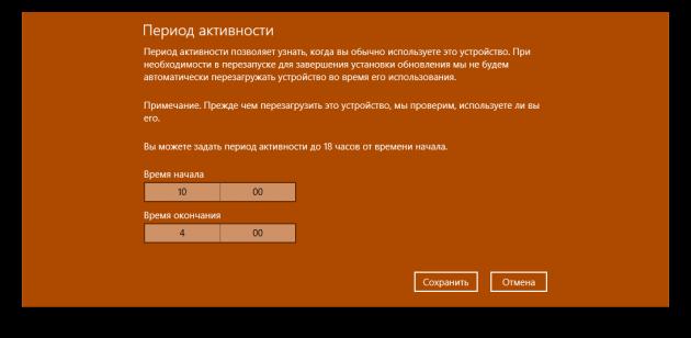 автоматическая перезагрузка windows 10: период активности