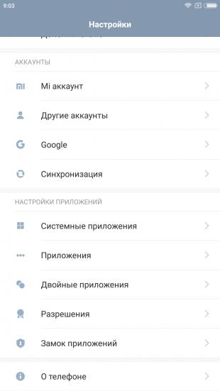 Xiaomi Mi Note 2: настройки ОС