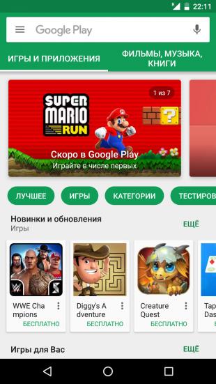 Как отличить оригинальный iPhone от подделки: Google Play