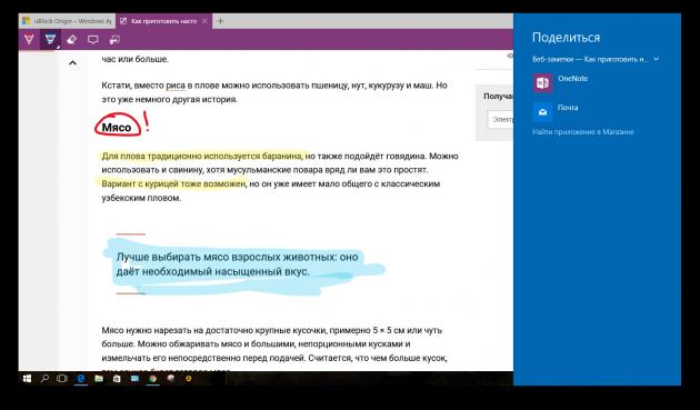 Microsoft Edge: аннотация страниц