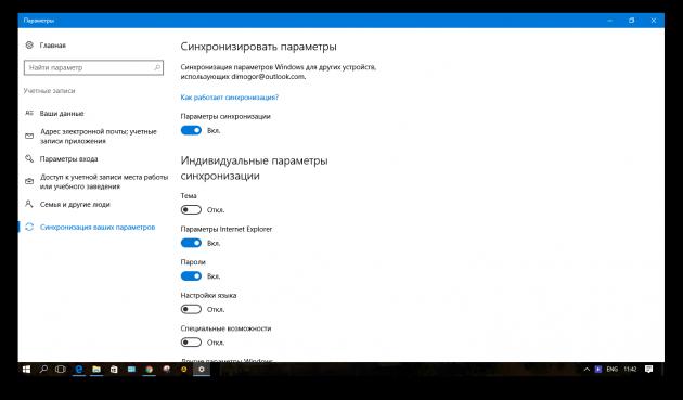 Microsoft Edge: синхронизация