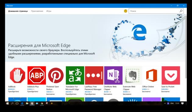 Microsoft Edge: расширения