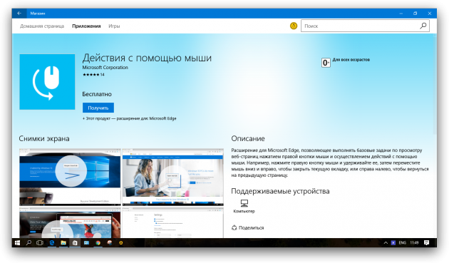 Microsoft Edge: мышь
