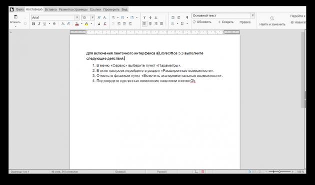 В LibreOffice 5