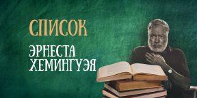 Список чтения Эрнеста Хемингуэя: 17 книг, которые хочется перечитывать