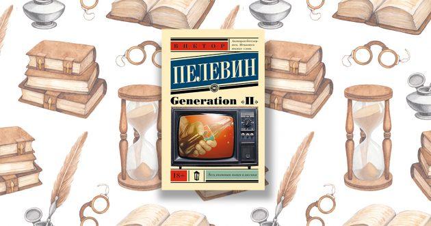 "«Generation ""П""», Виктор Олегович Пелевин"