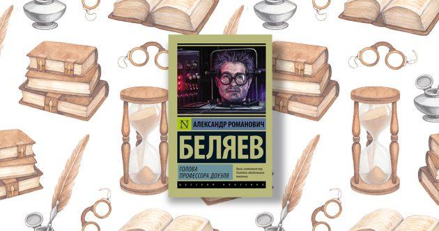 «Голова профессора Доуэля», Александр Романович Беляев