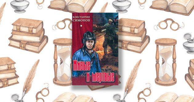 «Живые и мёртвые», Константин Михайлович Симонов